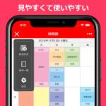 シンプル操作で見やすい時間割アプリ―注目のiPhoneアプリ3