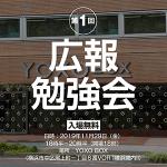 【無料セミナー】サービス成功の鍵を握る「広報」勉強会