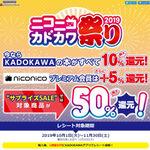 KADOKAWAの年賀状素材集2020購入でポイント50%還元など、お得なキャンペーン開催中!