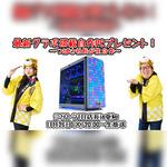 11/26 20時~生放送!最新グラボ搭載自作PCプレゼント ~つばさ社長が生自作~