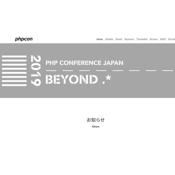いよいよ12月1日開催!「PHPカンファレンス2019」の見どころ