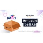 Amazonで「Paidy翌月払い」が利用可能に
