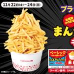 ロッテリア「ウルトラまんが盛りポテト」3日間限定560円