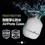 AirPodsをアウトドアに持ち歩こう!耐衝撃&完全防塵防水のAirPodsケース