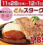 ステーキのどん 肉の日限定「どんスタークィーン」