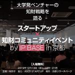 【無料セミナー】京都で大学発ベンチャーが知るべき知財講座を開催