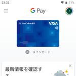 FeliCa無しのスマホでもタッチで支払い!? Google Pay+Visaデビットカードで使う