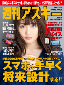 週刊アスキー No.1258(2019年11月26日発行)