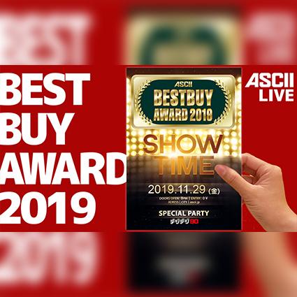11/29金 20時~生放送 ASCII BESTBUY AWARD 2019最優秀グランプリ発表!