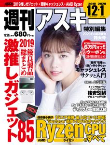 週刊アスキー特別編集 2020 冬の超お買物特大号