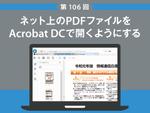ネット上のPDFファイルをAcrobat DCで開くようにする