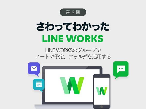 LINE WORKSのグループでノートや予定、フォルダを活用する