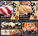 【本日スタート】はま寿司「のどぐろ!寒ぶり」フェア