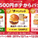 ロッテリア「500円ポテからパック」復活