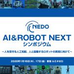 「NEDO AI&ROBOT NEXT シンポジウム」レポート