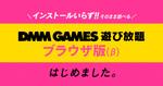 R18ゲームがインストール不要!? 「DMM GEMES 遊び放題」がブラウザーでプレイ可能に