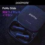 ワイヤレスイヤホンと思えない音質を実現した「Pamu Slide」