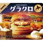 コメダ4種チーズの「グラクロ」バーガー
