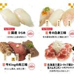 かっぱ寿司で冬ネタ!寒ぶりや豪華な肉寿司