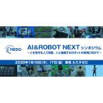 NEDO、シンポジウム「AI&ROBOT NEXT」を2020年1月開催