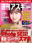 週刊アスキー No.1259(2019年12月3日発行)