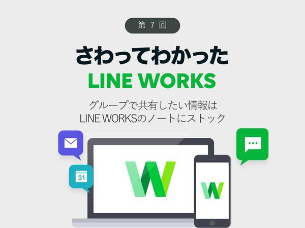 グループで共有したい情報はLINE WORKSのノートにストック