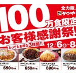 【本日スタート】かつやでカツ丼、定食が500円!