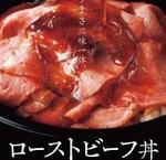 【本日発売】ほっともっと「ローストビーフ丼」