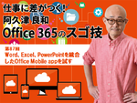 Word、Excel、PowerPointを統合したOffice Mobile appを試す
