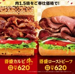 【本日スタート】サブウェイ肉1.5倍盛食べごたえ対決