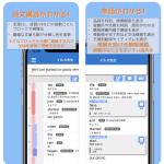 英文構造や単語の意味を可視化する学習アプリ―注目のiPhoneアプリ3