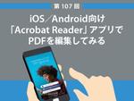 iOS/Android向け「Acrobat Reader」アプリでPDFを編集してみる