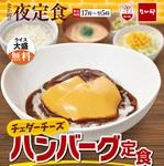 【本日発売】なか卯の夜定食「チェダーチーズハンバーグ」
