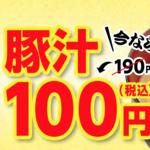 松屋「豚汁100円フェア」