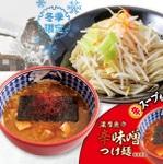 """三田製麺所「濃厚魚介""""辛""""味噌つけ麺」"""