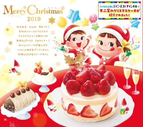 不二家 の クリスマス ケーキ