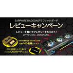 当選者には「AMD50周年記念USBメモリー」が! SAPPHIRE製Radeonレビューキャンペーン始まる