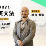 からだを使って英文法を学べる、時吉秀弥氏のセミナー開催