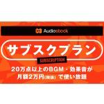 月額2万円でBGMや効果音を使い放題 サブスクリプションプランが開始