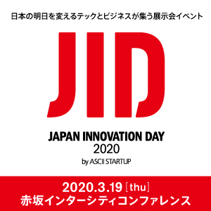 JAPAN INNOVATION DAY 2020