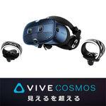 機能拡張が可能なプレミアムVRヘッドマウントディスプレイ「VIVE COSMOS」