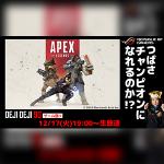 12/17火 19時~生放送 ASUS ROGで「Apex Legends」のチャンピオンを目指せ!【デジデジ90/ゲーム部+】