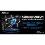 ゲーミングディスプレーなどが当たるチャンス! ASRock製Radeon購入キャンペーン