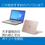 2019年末、パソコン買い換えるならモダンPCに注目!