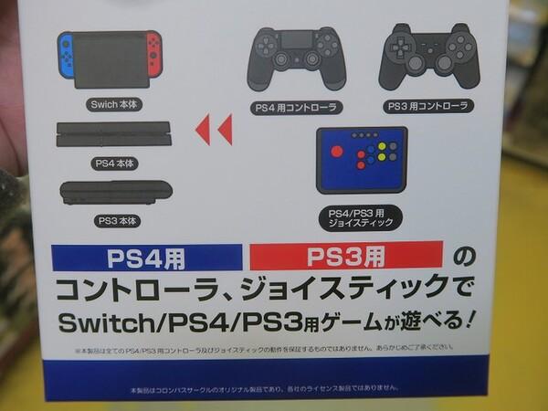 接続 スイッチ ps4 コントローラー