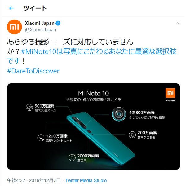 【格安スマホまとめ】シャオミは5眼カメラ「Mi Note 10」発表か、UQ&ワイモバの学割は家族も月1000円引き