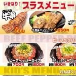 いきなりステーキ「牛串」などプラスメニューを刷新