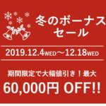 今日まで! マウス「冬のボーナスセール」PC最大6万円引き!