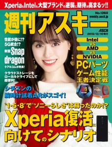 週刊アスキー No.1260(2019年12月10日発行)