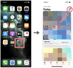 iPhoneのアプリを手動でアップデートする方法